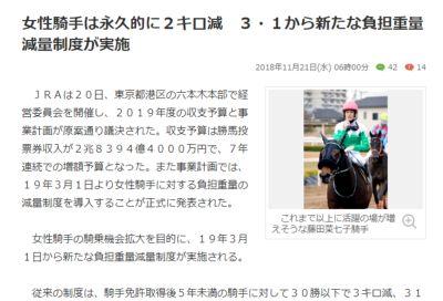 女性騎手のハンディ改正に関する記事