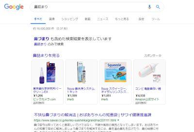 「鼻詰まり」の検索結果