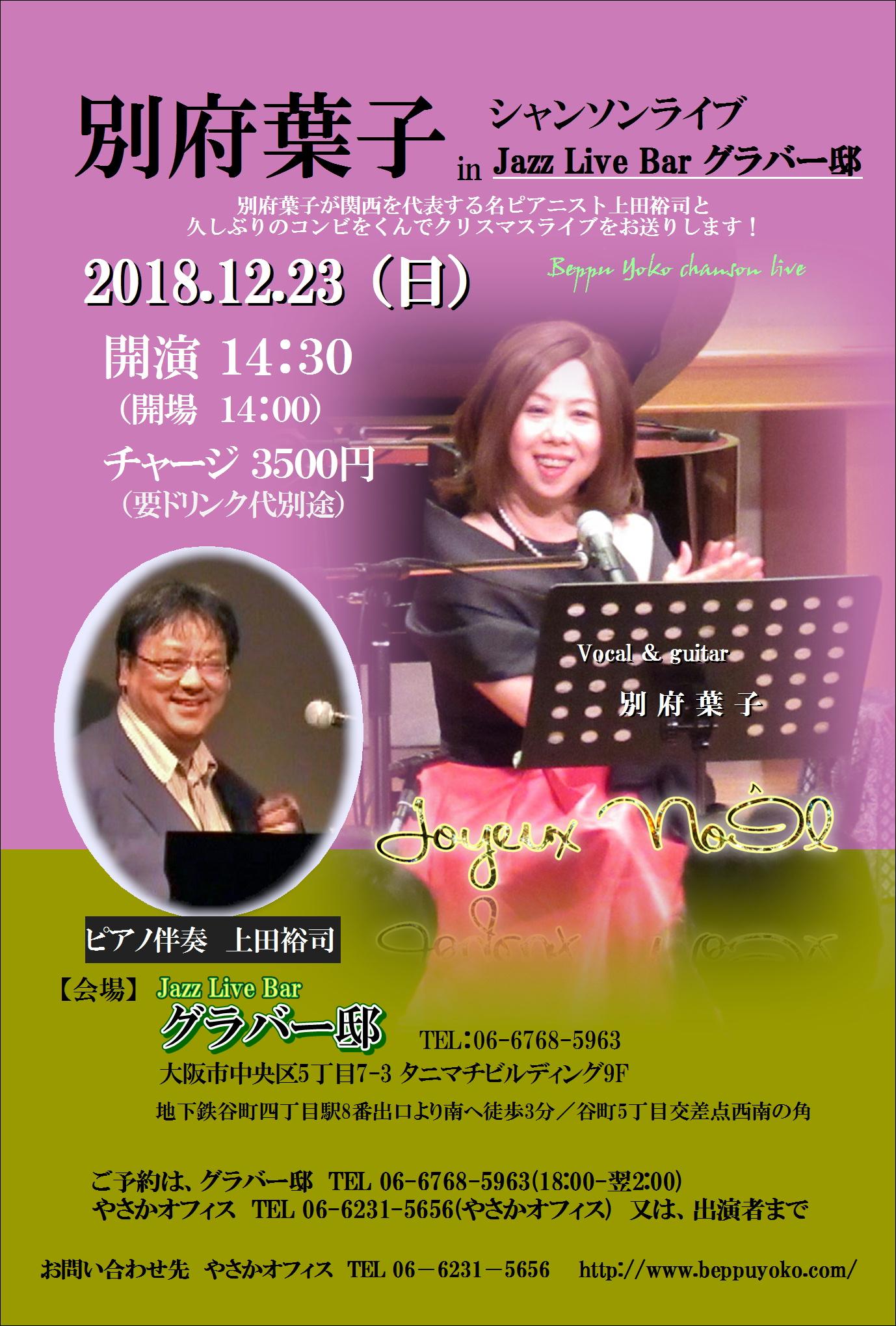 20181223oosaka_01.jpg