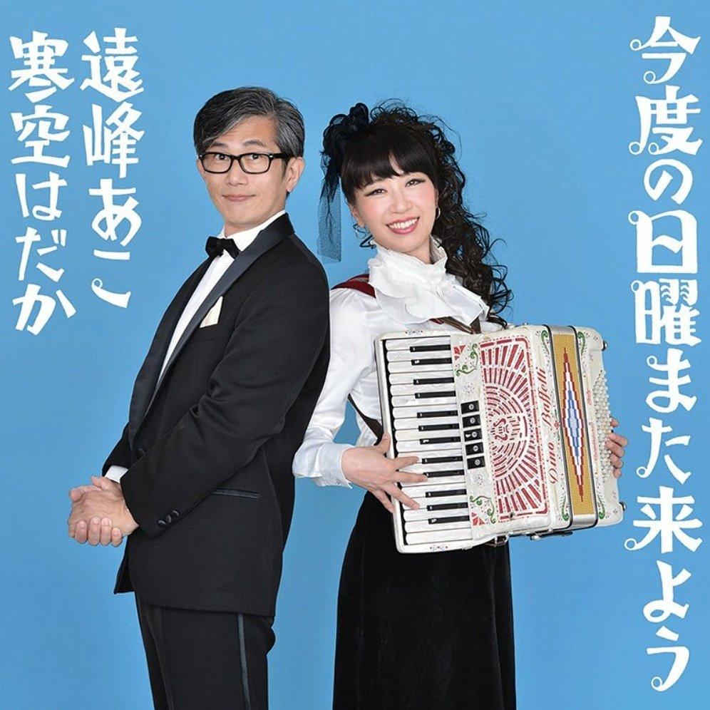 「茶目子の一日」CD