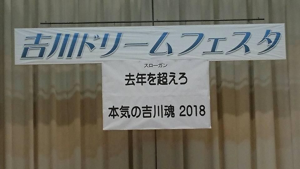 【吉川ドリームフェスタ】-1