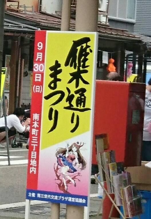 【南本町雁木通り祭20181001】-1