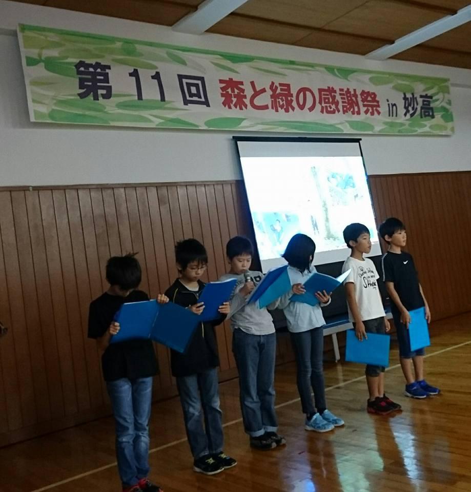 【森と緑の感謝祭IN妙高】-2