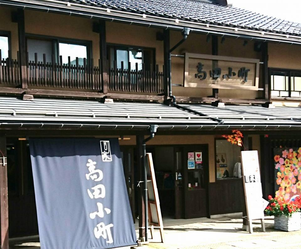 【城下町高田花ロード②】-3