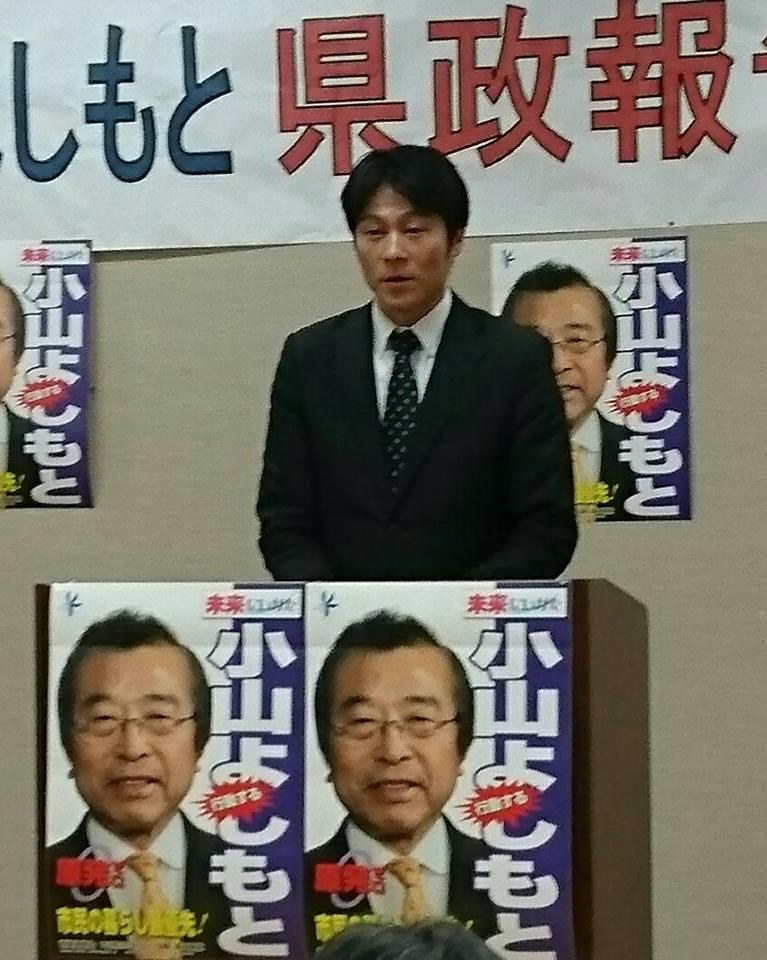 【小山よしもと県政報告会@春日地区】-2