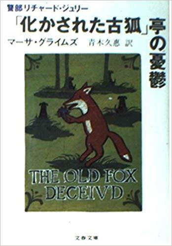 「化かされた古狐」亭の憂鬱