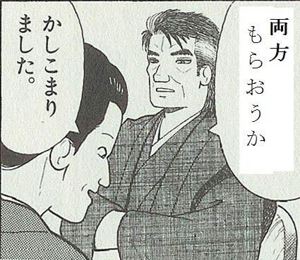 kaibarayuzan2-30.jpg