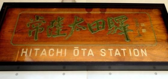 常陸太田駅01