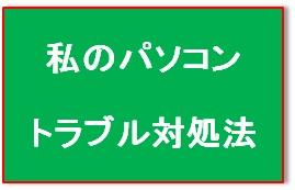 toraburu.jpg