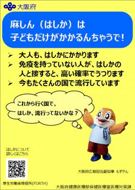 はしか(1)