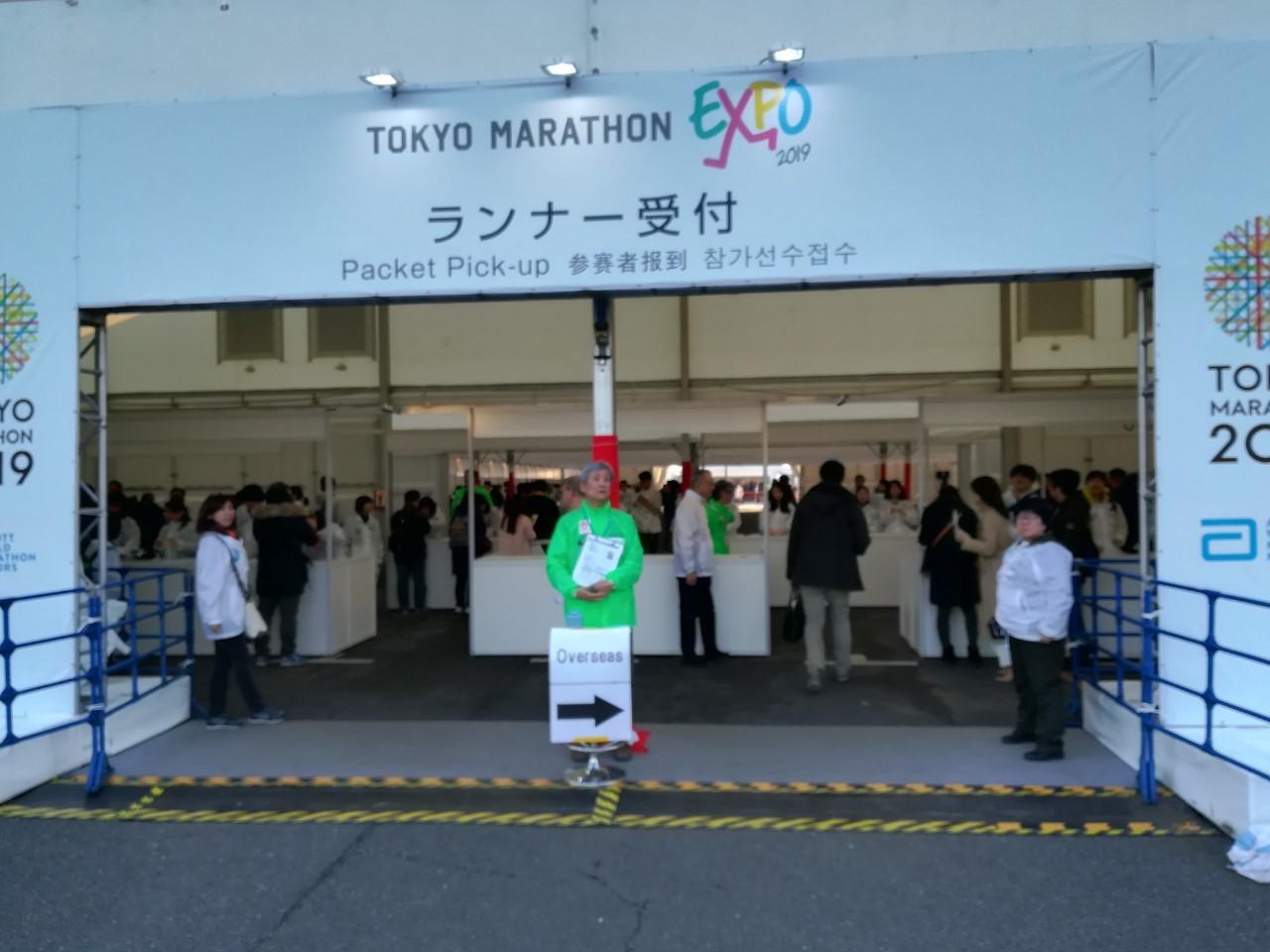東京マラソン expo_190304_0079