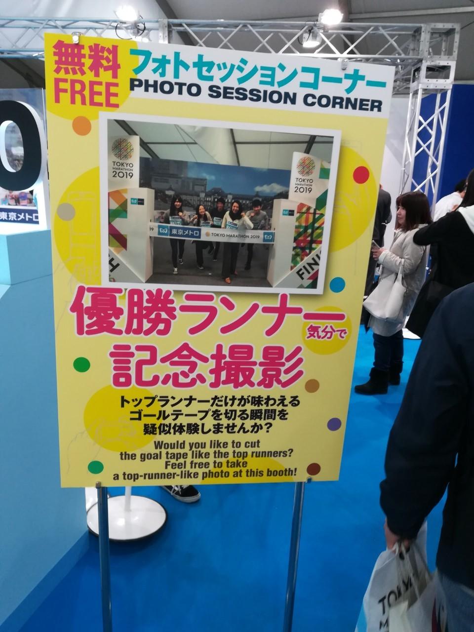 東京マラソン expo_190304_0009