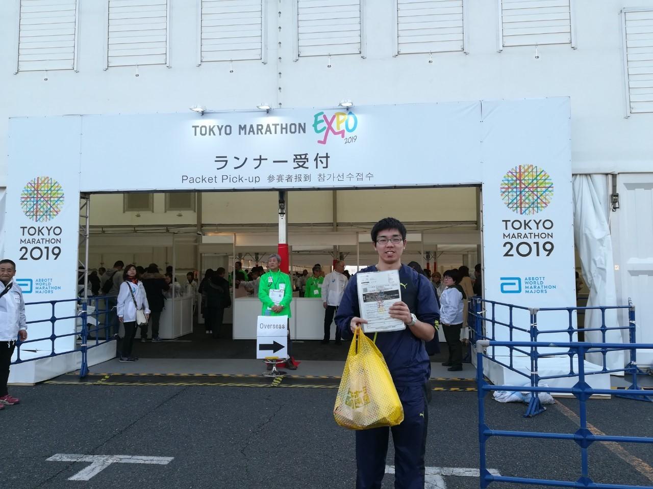 東京マラソン expo_190304_0080