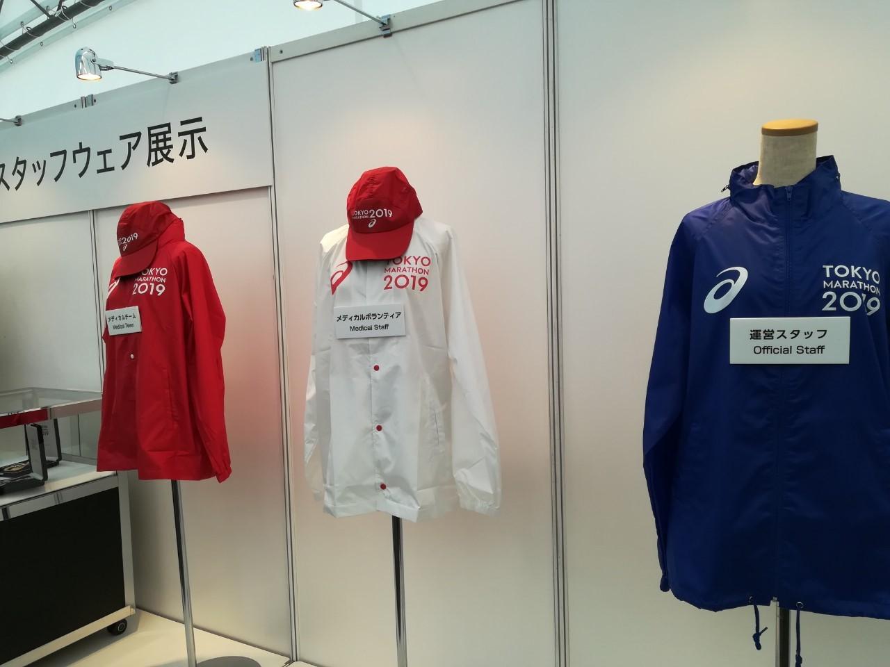 東京マラソン expo_190304_0070