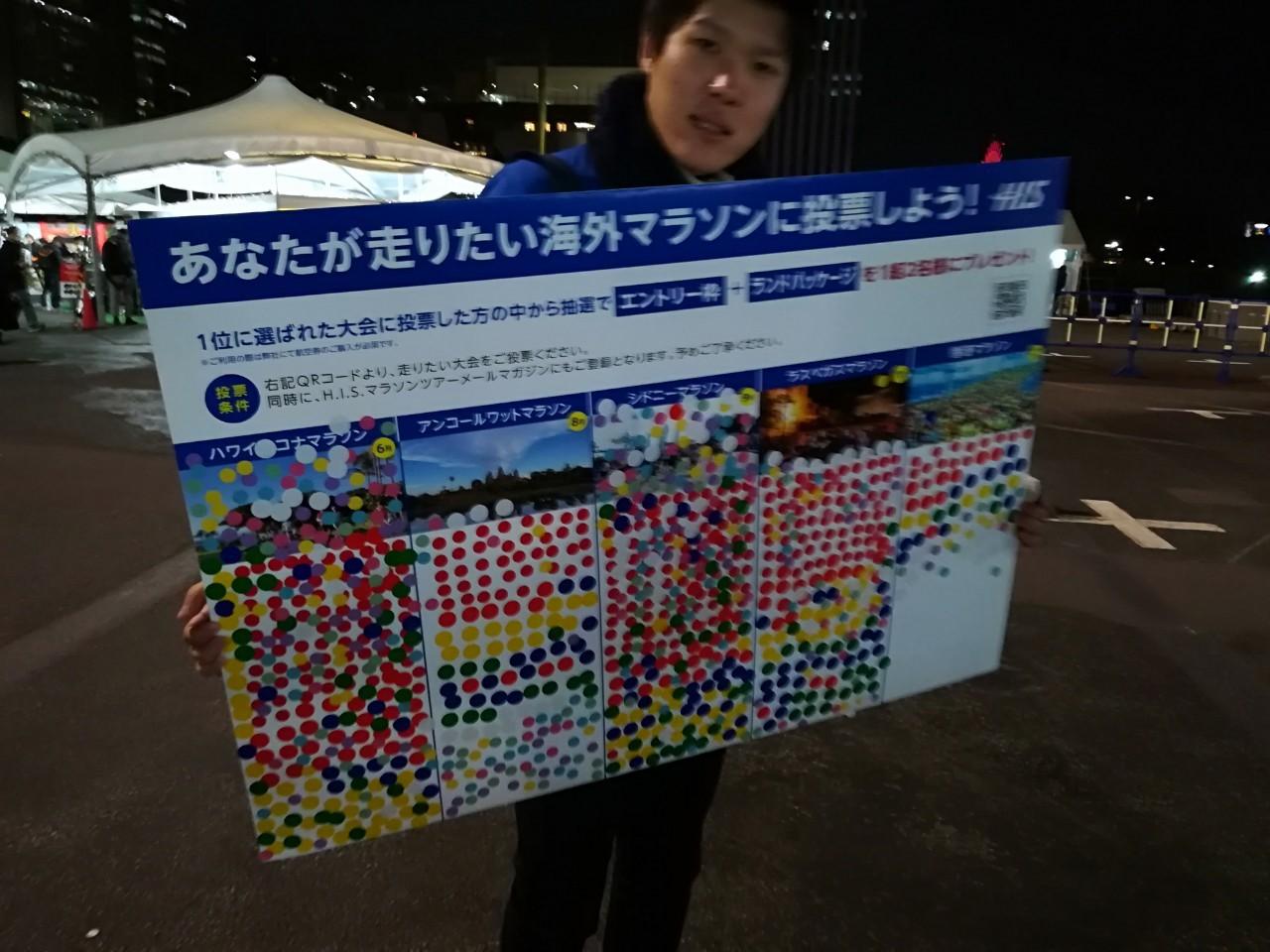 東京マラソン expo_190304_0002
