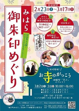 mihara-goshuinmeguri190212