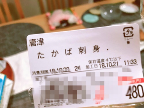 fc2blog_2018102119304744d.jpg