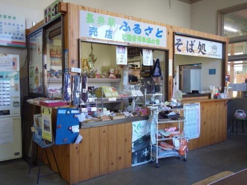 長井駅そば