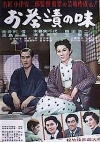 Ochazuke_no_aji_poster.jpg
