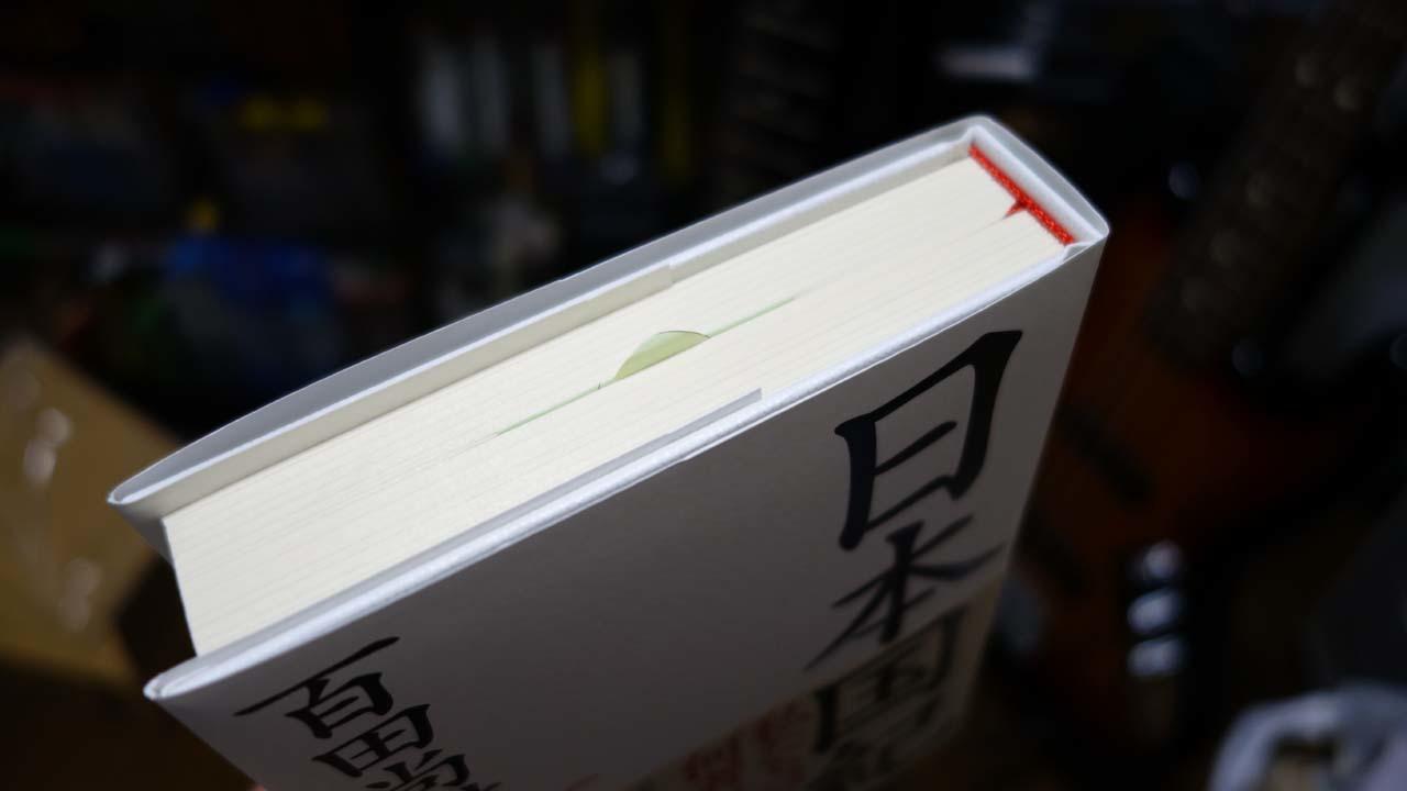 nihonkokuki02.jpg