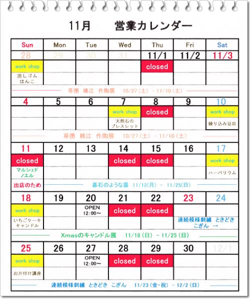 11月 営業カレンダー