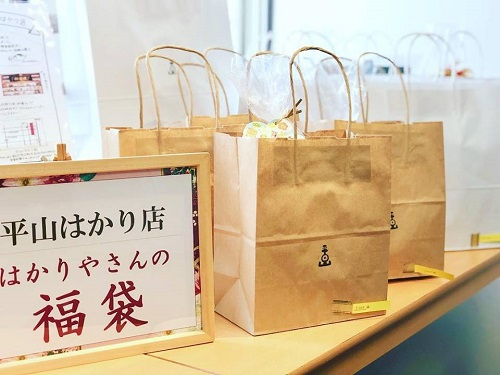 s-福袋 平山はかり店