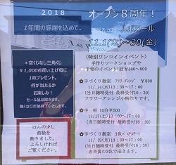 2018.11オープン8周年