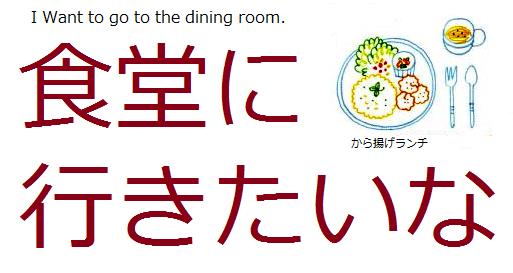 食堂に行きたいな