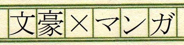 文豪×マンガa