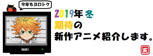 2019冬アニメ
