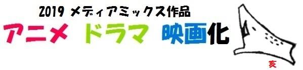 メディアミックス2019