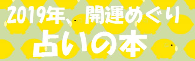 占いの本2019