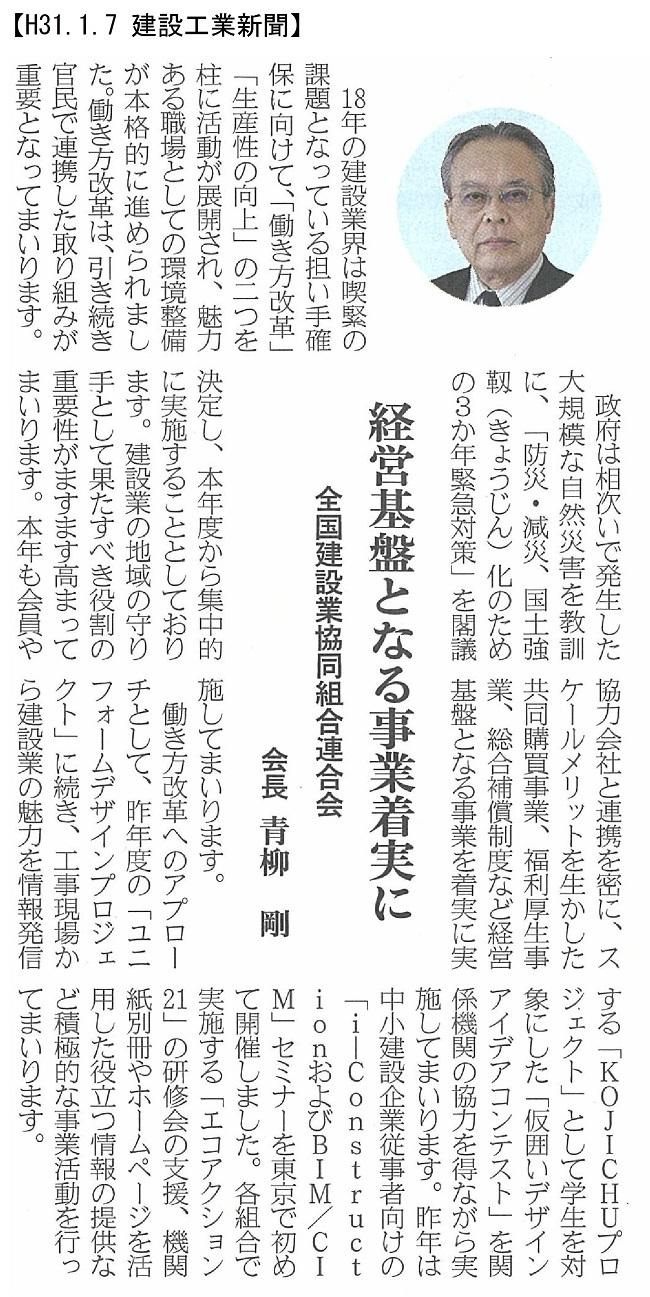 190107 会長年頭所感:建設工業新聞