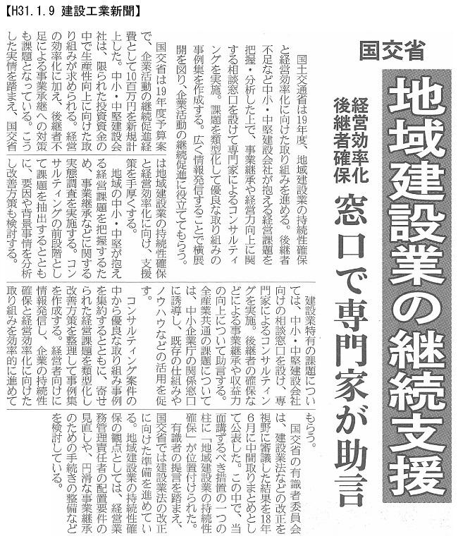 190109 企業活動の継続促進支援・国交省:建設工業新聞