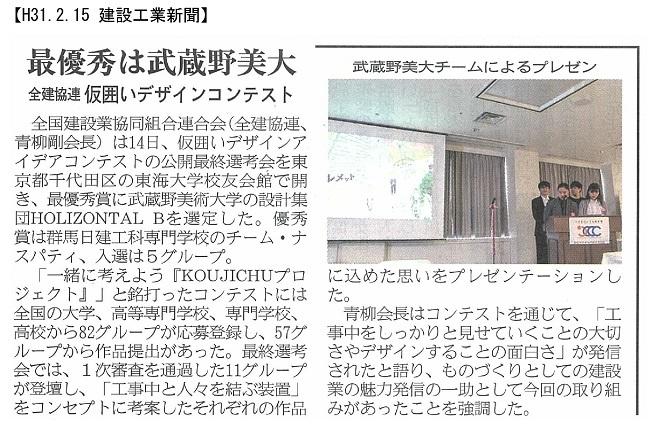 190215仮囲いデザインアイデアコンテスト最終選考会結果:建設工業新聞 (2)