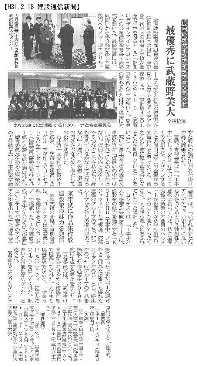 190218 仮囲いデザインアイデアコンテスト最終選考会結果:建設通信新聞