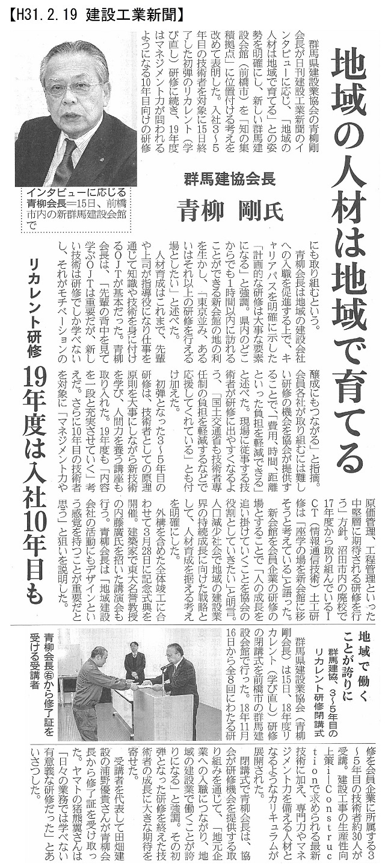 190215 リカレント研修終了・群馬県協会 :建設工業新聞