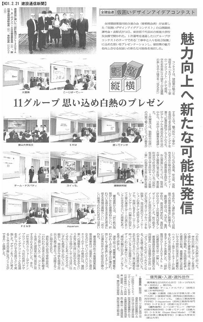 190221 仮囲いデザインアイデアコンテスト最終選考会特集:建設通信新聞
