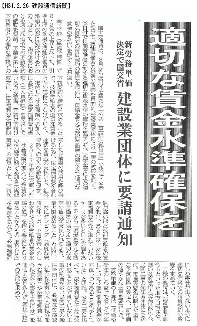 190226 技能労働者の適切な賃金水準の確保要請・国交省:建設通信新聞