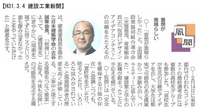 190304 仮囲いデザインアイデアコンテスト「古谷審査委員長コメント」:建設工業新聞