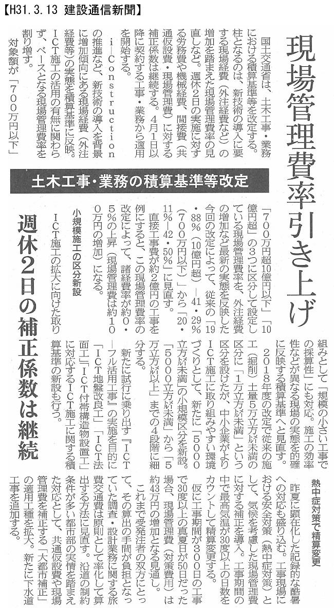190313 土木工事・業務積算基準等改正:建設通信新聞