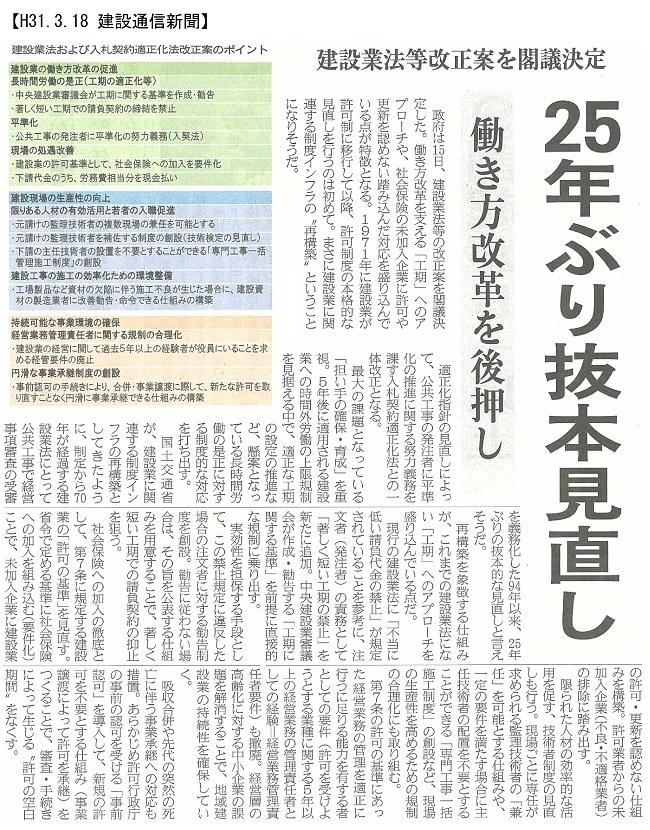 190318 建設業法及び入契法改正案を閣議決定:建設通信新聞