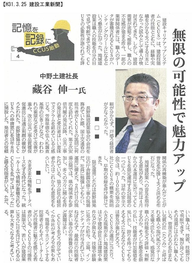 190325 建設キャリアアップシステム始動特集・藏谷副会長:建設工業新聞