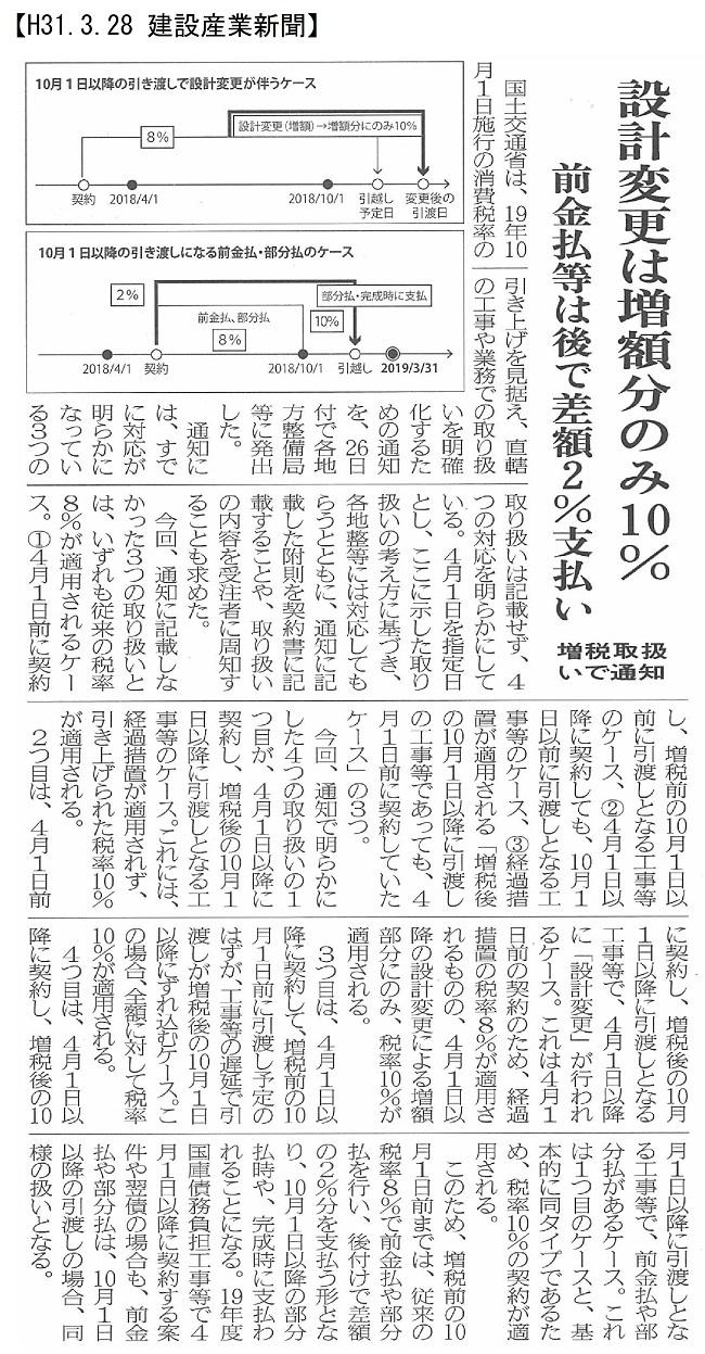 190328 消費増税直轄工事の取り扱い・国交省:建設産業新聞