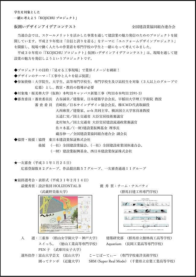 記者案内【KOJICHU】長野除幕式(資料)