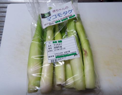 マコモダケ(マコモタケ・真菰筍).